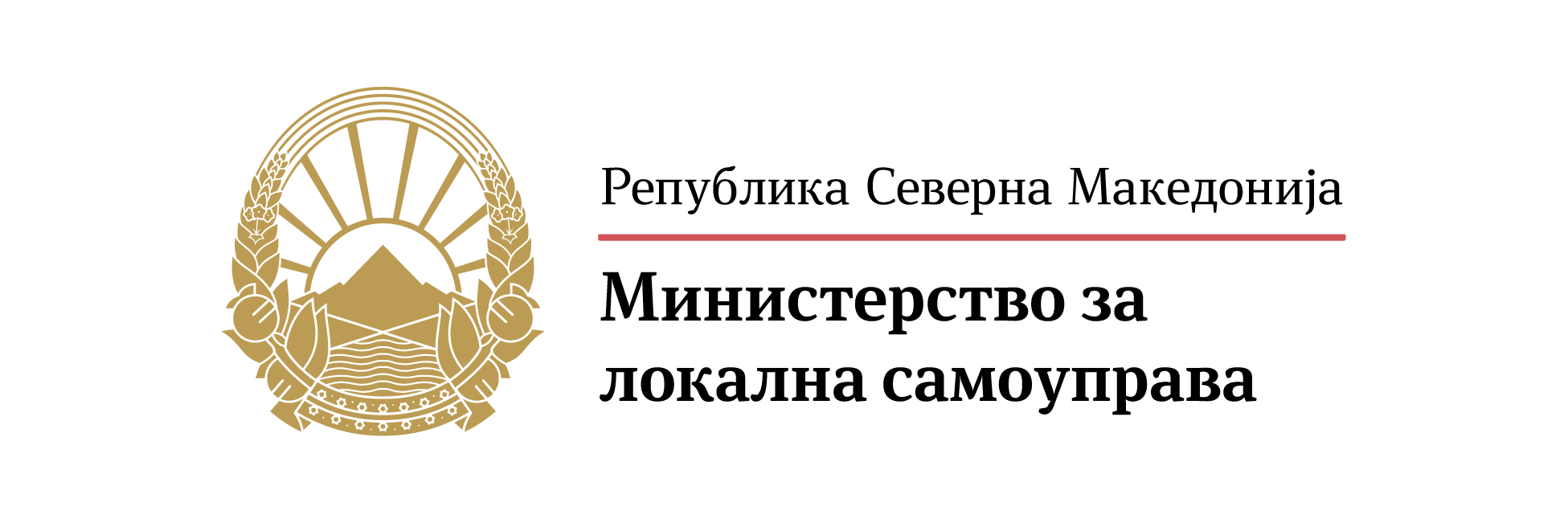 Ministerstvo za lokalna samouprava
